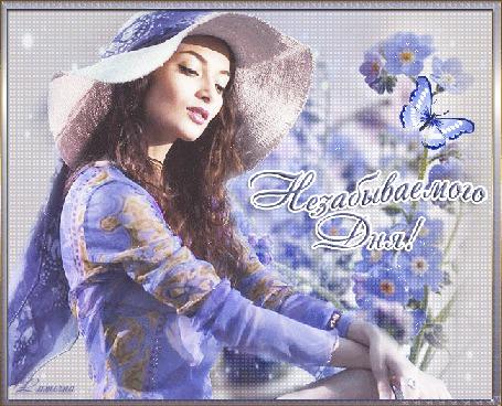 Анимация Загадочная девушка в сиреневом платье, шляпке на фоне незабудок с бабочкой. Незабываемого Дня! Lamerna (© Natalika), добавлено: 18.05.2015 21:59