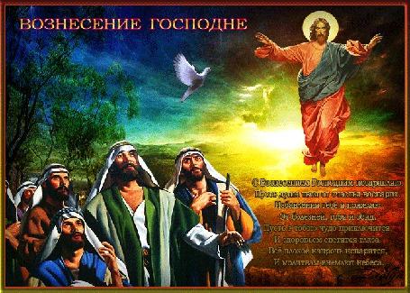 Анимация Праздник, вознесение господне, иисус, люди, деревья, голубь (Вознесся Он на небо, Чтоб защищать людей! Желаю в Вознесенье - Вам преданных друзей, Чтоб ложь из жизни вашей Исчезла навсегда, И чтобы вера в сердце Осталась на года!)