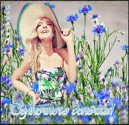 Анимация Радостная девушка в шляпе среди васильков и бабочек, Солнечного денечка! Lamerna