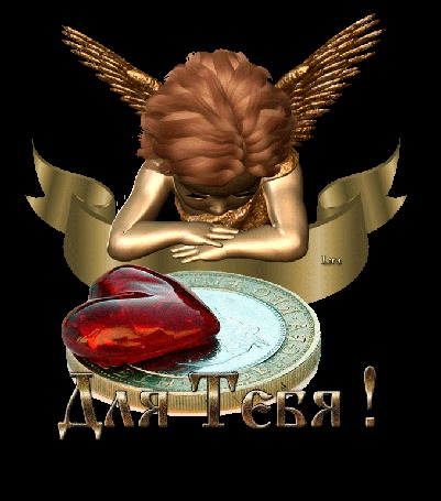 Анимация Ангелочек и сердце. Для Тебя (© qalina), добавлено: 23.05.2015 17:40