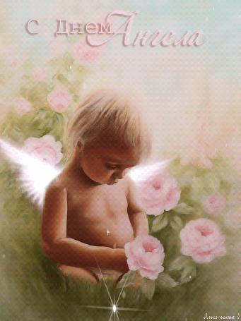 Анимация Девочка ангелочек с розовыми цветами. С Днем Ангела
