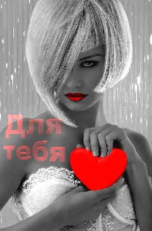 Анимация Девушка с сердцем в руках, на фоне дождя. Для тебя (© qalina), добавлено: 23.05.2015 18:01