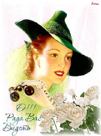 Анимация Девушка в зеленой шляпке с биноклем в руках и букетом белых роз. О! Рада Вас Видеть