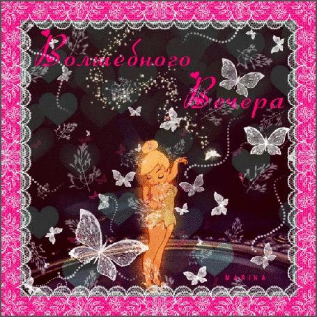 Анимация Фея-балеринка танцует среди бабочек, Волшебного Вечера, marina
