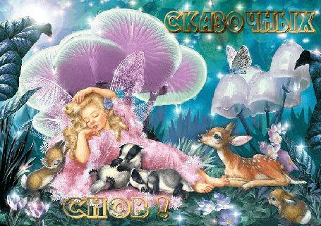 Анимация Маленькая фея спит в цветах среди зверюшек и бабочек, сказочных снов!
