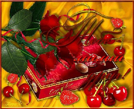 Анимация Коробка конфет и фрукты с написью, Тебе милый друг, (© qalina), добавлено: 25.05.2015 16:35