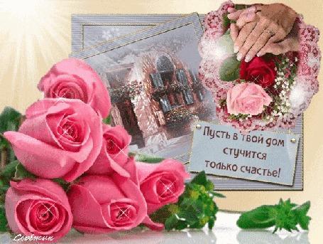 Анимация Красивые розовые розы с надписью, пусть в твой дом стучится только счастье, (© qalina), добавлено: 25.05.2015 16:42