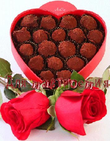Анимация Коробка в форме сердечка с шоколадными конфетами, рядом алые розы, Для настроения, АссОль (© Natalika), добавлено: 25.05.2015 16:43