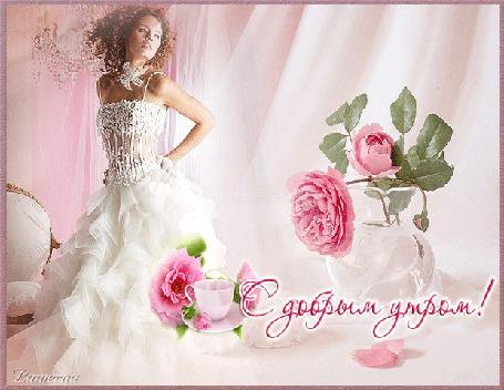 Анимация Невеста в свадебном платье в утреннем интерьере, чашка, розы в вазе, С добрым утром! Lamerna