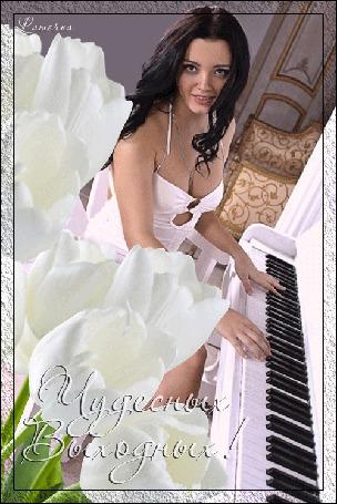 Анимация Брюнетка в белом сарафане за белым роялем в интерьере на фоне белых тюльпанов, Чудесных Выходных, Lamerna (© Natalika), добавлено: 25.05.2015 20:24