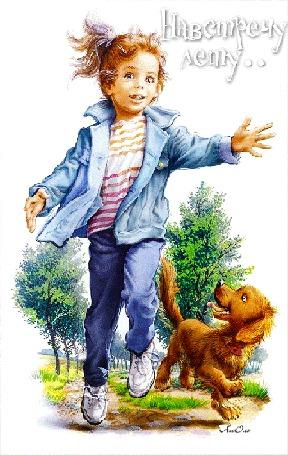 Анимация Девочка бежит по дорожке вместе с собачкой, Навстречу лету. АссОль (© Natalika), добавлено: 25.05.2015 21:24