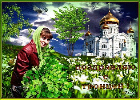 Анимация Праздник святой троицы, на фоне неба и плывущих облаков стоит церковь, растут деревья, в небе парит голубь, на переднем плане на лугу с цветами сидит девушка с охапкой веточек березы и клена,(поздравляю с троицей!)