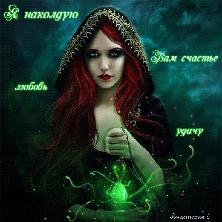 Анимация Девушка на зеленом фоне с лампой в руках с надписью я наколдую вам счастье любовь удачу