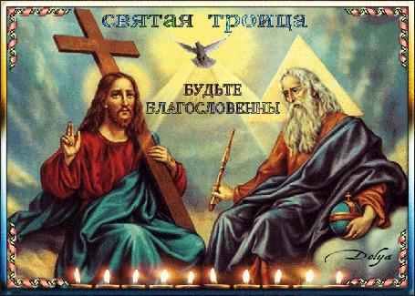 Анимация Праздник Святой Троицы, на фоне неба вселенной сидят Отец-Бог и Сын- Иисус, над ними парит голубь-Святой Дух,(Святая Троица. будьте благословенны)