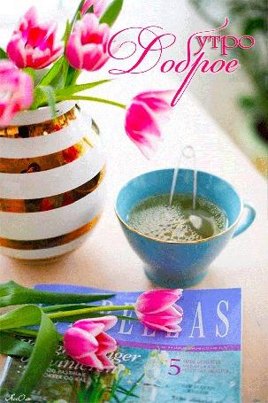 Анимация Чай в чашке, цветы в вазе, Доброе утро, АссОль (© Natalika), добавлено: 27.05.2015 09:57