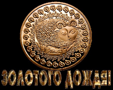 Анимация Монета с изображением овцы и надпись золотого дождя