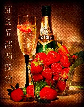 Анимация Шампанское с клубникой и надпись пятница (© qalina), добавлено: 27.05.2015 22:29