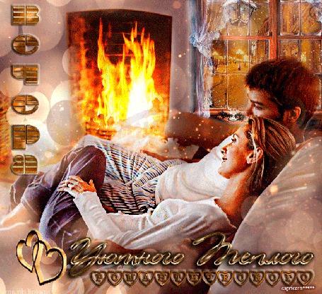 Анимация Влюбленная пара у камина с надписью уютного теплого романтического вечера (© qalina), добавлено: 27.05.2015 23:03