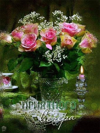 Анимация Розы в вазе и свеча с надписью причтного вечера