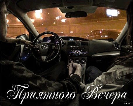 Анимация Влюбленная парочка в машине с надписью добрый вечер (© qalina), добавлено: 27.05.2015 23:30