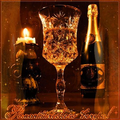 Анимация Горяшая свеча фужер и бутылка шампанского с надписью добрый вечер (© qalina), добавлено: 27.05.2015 23:41