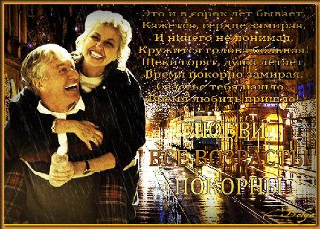 Анимация В городе идет дождь, мужчина и женщина идут по улице, рядом едет трамвай, горят огни (Это и в сорок лет бывает, Кажется, сердце замирая, И ничего не понимая, Кружится голова больная! Щеки горят, душа летает, Время покорно замирая, Счастье тебя нашло -Время любить пришло! ЛЮБВИ ВСЕ ВОЗРАСТЫ ПОКОРНЫ) (© ДОЛЬКА), добавлено: 28.05.2015 01:25