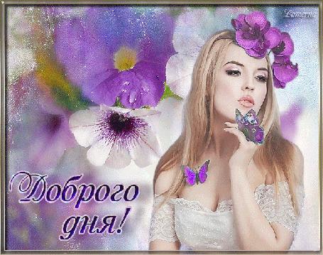 Анимация Девушка в открытом белом платье с цветами в волосах, с бабочкой на руке и груди на фоне цветов (Доброго дня!) Lamerna (© Natalika), добавлено: 28.05.2015 14:46