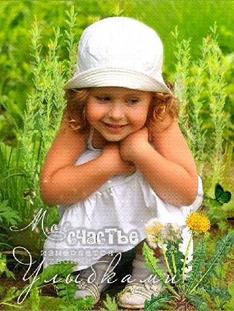 Анимация Девочка в белом платьице и панамке сидит любуется бабочкой на цветке на фоне травы (Мое счастье измеряется твоими Улыбками) Mira