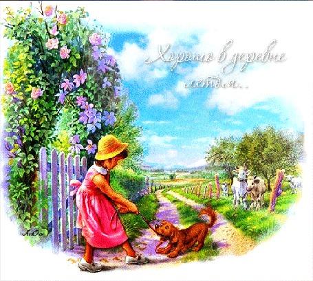Анимация Девочка играет с собачкой на дорожке рядом с калиткой в цветах, коровки на них смотрят (Хорошо в деревне летом.) АссОль