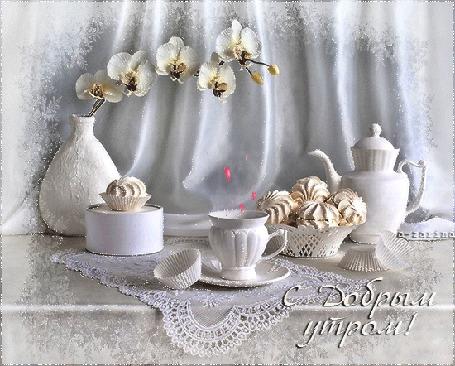 Анимация Натюрморт чай, зефир, посуда, орхидея в вазе на салфетке на фоне шелка (С Добрым утром!) a-zarina (© Natalika), добавлено: 28.05.2015 16:07