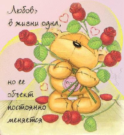 Анимация Игрушечный мишка с букетом роз в сердечках (Любовь в жизни одна, но ее объект постоянно меняется)