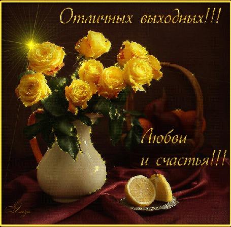 Анимация Желтые розы в кувшине с надписью отличных выходных любви и счастья (© qalina), добавлено: 28.05.2015 19:35