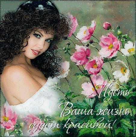 Анимация Красивая девушка на фоне цветов с надписью пусть ваша жизнь будет красивой (© qalina), добавлено: 28.05.2015 19:37