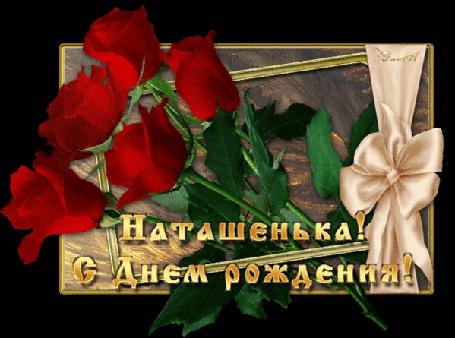 Анимация Красные розы с надписью Наташенька с днем рождения (© qalina), добавлено: 28.05.2015 19:59