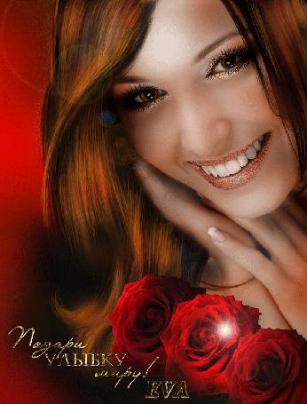 Анимация Девушка с улыбкой на лице на фоне красных роз с надписью подари улыбку миру автор ЕВА