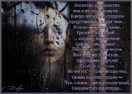 Анимация Ночь, дождь, ветер качает ветви деревьев, у окна стоит грустная девушка (Заплатка на заплатке, как в ветхом шушуне…Какою жизнь не сладкоюпредставилась вдруг мне…Какою неприглядною, Уродливой, порой…… похоже, настроениеСейчас тому виной…Похоже просто сумеркиМне в душу заползли…Противное невериеС собою занесли. Но жизнь — сама лекарство, Своим излечит чудом —Что, словно зайчик солнечный, Сверкнет из ни откуда…)