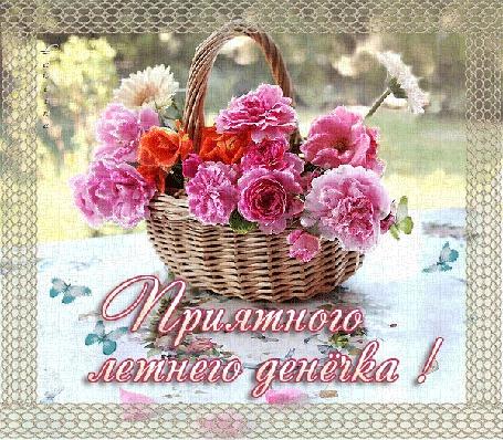 Анимация Летние цветы в плетеной корзинке в окружении бабочек на размытом фоне стола (Приятного летнего денечка!) Lamerna (© Natalika), добавлено: 29.05.2015 18:30