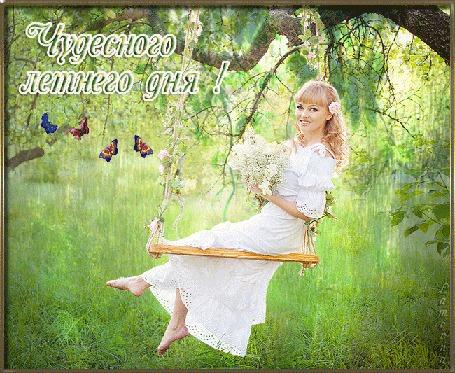 Анимация Девушка блондинка в белом платье с букетом в руках на качелях в лесу на фоне бабочек, деревьев, травы (Чудесного летнего дня!) Lamerna