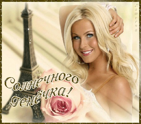 Анимация Блондинка в интерьере рядом с розой и изображением Эйфелевой башни (Солнечного денечка!), Lamerna (© Natalika), добавлено: 29.05.2015 19:41