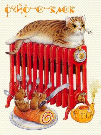 Анимация Мультяшные мыши бьют ложками и ножом по батарее, требуя у кота налить им чай (файф-о-клок) Mira (© Natalika), добавлено: 30.05.2015 10:39