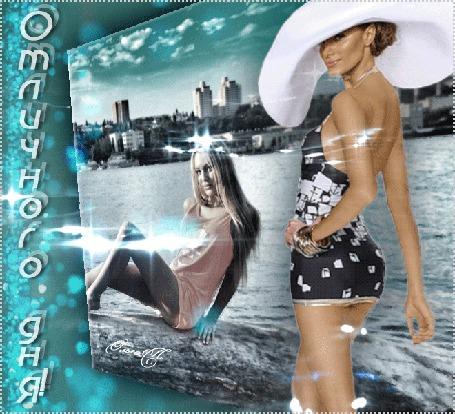 Анимация Две девушки в мини на побережье на фоне города (Отличного дня!) Ольга П (© Natalika), добавлено: 30.05.2015 11:03