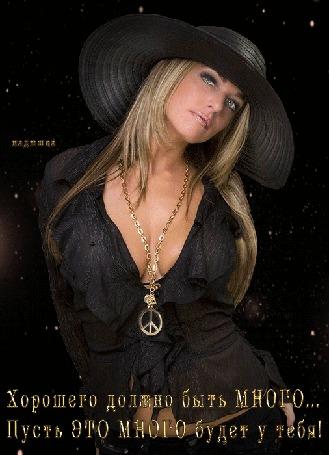 Анимация Девушка в черной шляпе с медальоном на груди с надпись хорошего должно быть много пусть это много будет у тебя тебя автор Надюшка