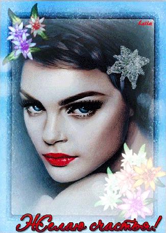 Анимация Девушка с красивыми голубыми глазами с цветами в волосах надписью желаю счастья