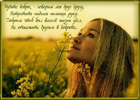 Анимация Девушка в поле смотрит на небо и улыбается (Будьте добры, - говорим мы друг другу, Встретить надеясь помощи руку. Добрым чтоб был вашей жизни удел, Не откажите другим в доброте.)