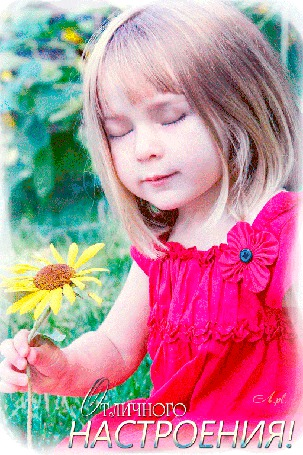 Анимация Голубоглазая девочка в малиновом платье с ромашкой в руке на размытом фоне зелени (Отличного настроения!) A. pl