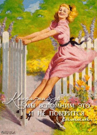 Анимация Ретро девушка в розовом платье качается на калитке в саду, мимо бежит собачка (Когда-нибудь мы вспомним это. и не поверится самим.) ОЛЕЧКА