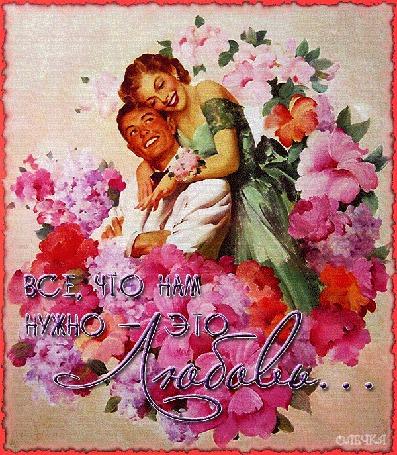 Анимация Ретро открытка Девушка и молодой человек в обрамлении цветов (Все, что нам нужно - это Любовь.) ОЛЕЧКА