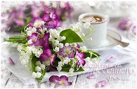 Анимация Чай в белой чашке на салфетке рядом с весенним букетиком цветов (Прекрасного весеннего дня.) Е. Лузан (© Natalika), добавлено: 31.05.2015 11:49