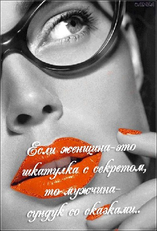 Анимация Девушка с помадой на губах в очках с надписью Если женщина-это шкатулка с секретом, то мужчина-сундук со сказками автор Олечка