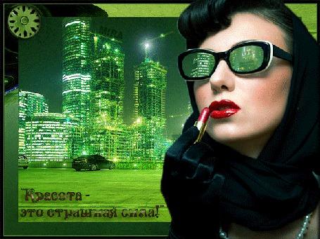 Анимация Девушка в очках с помадой в руках с надписью Красота -это страшная сила